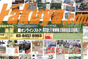 rakuya.com