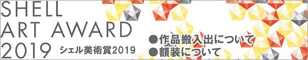 シェル美術賞2019