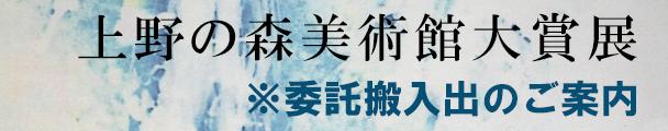 第38回上野の森美術館大賞展