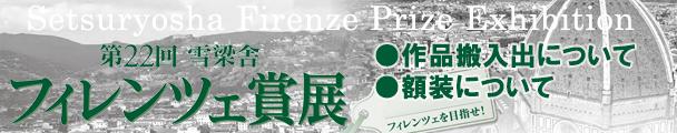 第22回雪梁舎フィレンツェ賞展