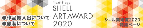 シェル美術賞2020