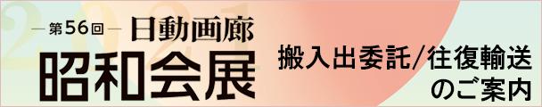 第56回日動画廊 昭和会展