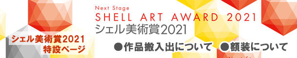 シェル美術賞2021