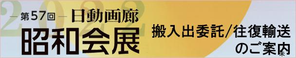 第57回昭和会展